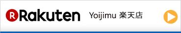 Yoijimu 楽天店