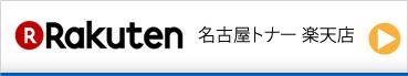 名古屋トナー楽天店
