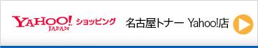 名古屋トナー Yahoo!店